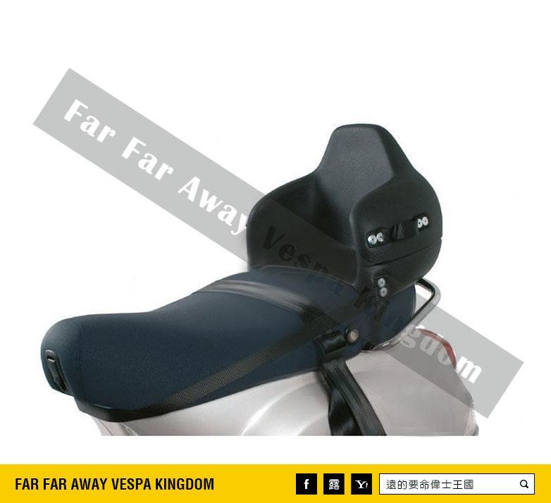 遠的要命偉士王國 Vespa 原廠 兒童 安全座椅 小車通用 ET8/LX/S/GTS/GTV/春天/衝刺
