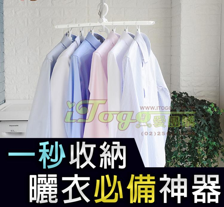 [愛團購 iTogo]一秒收納曬衣神器|可折疊連排衣架|免收摺曬衣架掛衣架|魔術晾衣架 350元