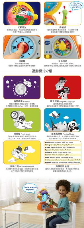 娃娃國【英國Vtech 電子學習機系列-飛行學習地球儀】聲響玩具.5種學習與音樂模式