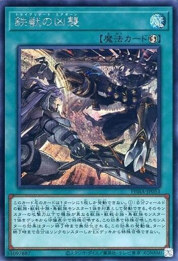 萬隆達*遊戲王 1102 PHRA-JP053 鐵獸的凶襲 (半鑽)