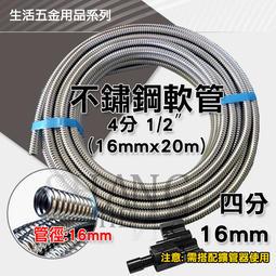 【零售呎為單位(30cm)】4分 6分 不銹鋼軟管熱水管 16mm 不鏽鋼可繞管 螺紋管 白鐵管 波紋管 明管