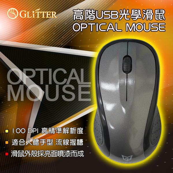 造型滑鼠 無光引擎 電競滑鼠 電腦筆記型電腦 有線滑鼠 遊戲滑鼠 usb鼠標 男女生鼠標