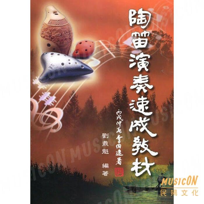 【民揚樂器】陶笛演奏速成教材 龍的傳人 鐵達尼 生日快樂 望春風 小城故事 感恩的心 月亮代表我的心 卓著出版