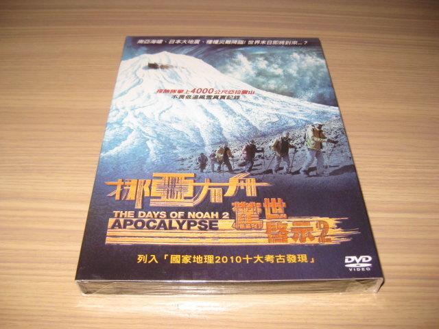 全新影片《挪亞方舟驚世啟示2》DVD 南亞海嘯 日本地震 種種災難降臨!世界末日即將到來