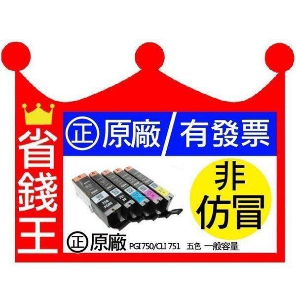 【5色一組】【原廠墨水匣】canon pgi 750/cli 751 適用 ip7270 ix6770 mg5670