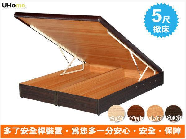 【UHO】新二代5尺升級版掀床 /輔助安全桿/6分板木心板/.防滑邊/ 促銷免運費 $4099元