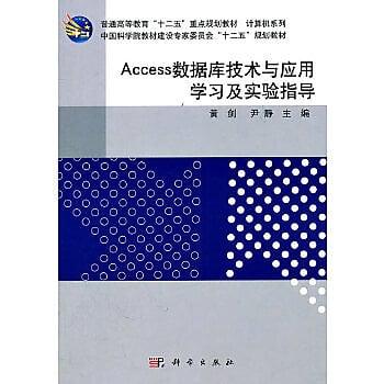 【小圓點】9787030309174 Access資料庫技術與應用學習及實驗指導 簡體書 黃劍,尹靜 主編   2011-07-01