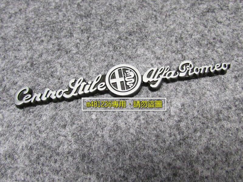 Alfa Romeo 愛快羅密歐 改裝 金屬 車貼 尾門貼 裝飾貼 葉子板 車身貼 立體設計 烤漆工藝 專用背膠 小款