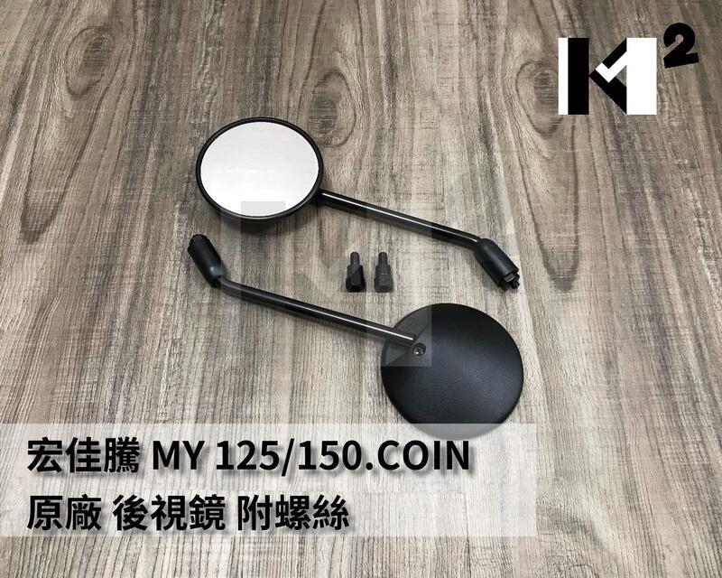 材料王*AEON 宏佳騰 MY 125/150.COIN 原廠 車鏡.後視鏡.後照鏡 左/右 (單隻售價)*