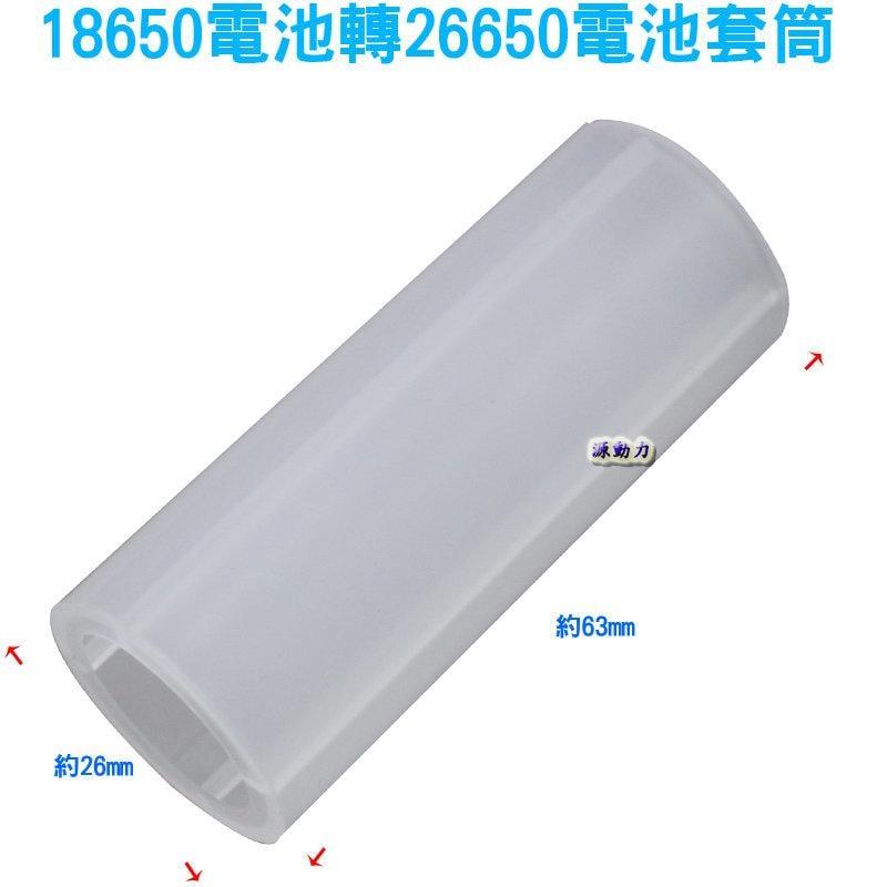 源動力~18650電池轉26650電池套筒(18650轉26650電池轉換筒電池轉換架電池轉換管鋰電池套管轉變用)