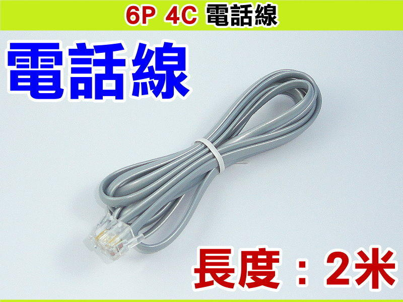 【SHOP-GO】→全新 6P4C雙頭 2M 電話線