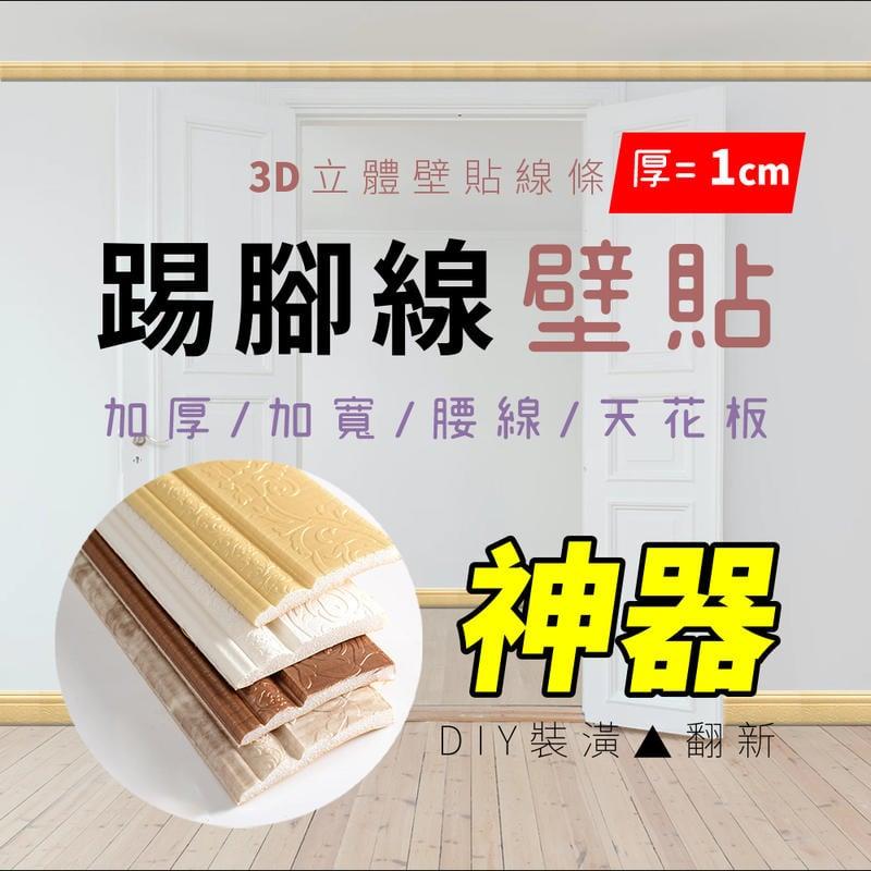 ★999免運 3D立體壁貼 加寬加厚踢腳線 自黏壁貼 免膠壁貼 腰線壁貼 壁貼壁紙牆貼牆紙 天花板裝飾條收邊條【E37】