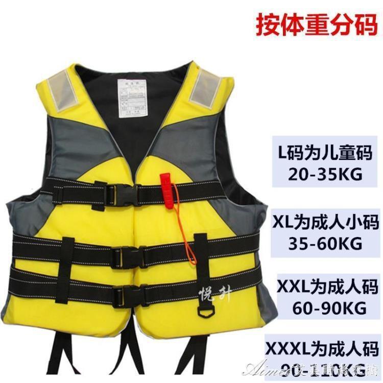 救生衣大浮力兒童游泳浮力背心成人專業釣魚船用浮潛垂釣浮力馬甲 艾美時尚衣櫥