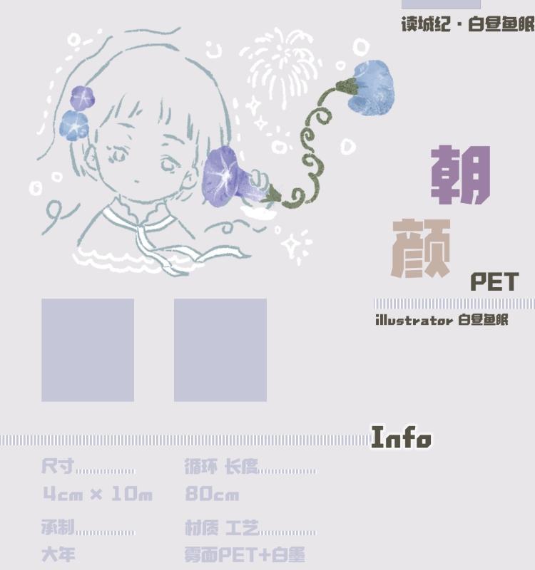{K} 文具雜貨。原創和紙膠帶 RT2018101 [讀城紀] 朝顏。W 40mm。台制。現貨