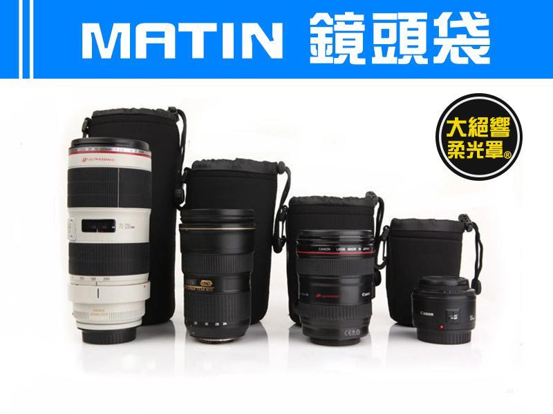 『大絕響』鏡頭保護袋 MATIN 馬田 XL 特大號 防碰撞 防潑水 鏡頭袋 方便攜帶