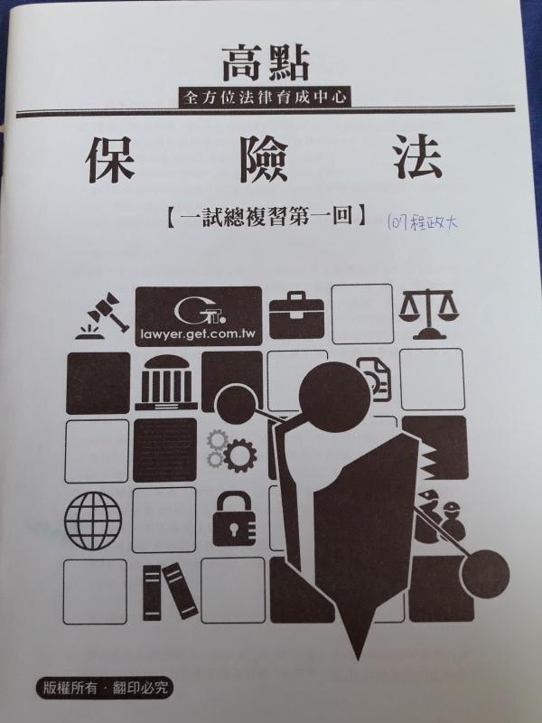 107年律師司法官一試保險法總複習講義共一回-程政大-高點