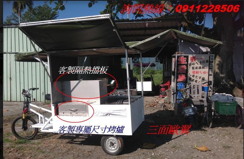 人力/電動攤車、人力/電動餐車、人力/電動三輪車、電動四輪車---燒烤/烤肉車
