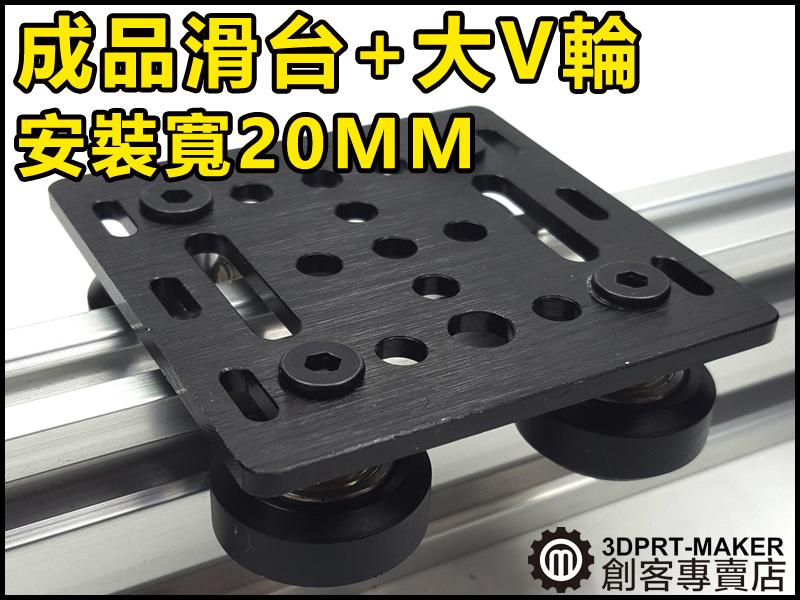 【3DPRT 專賣店】★395★成品 OPENBUILDS V輪與滑台整組 V-Slot Gantry Set-20MM