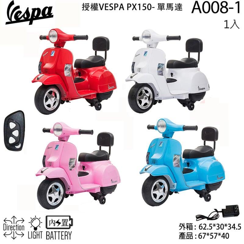 Vespa偉士牌原廠授權PX150迷你版附/不附遙控器偉士牌兒童電動機車A008-1玩具電動摩托速克達黑色藍色粉紅色白色