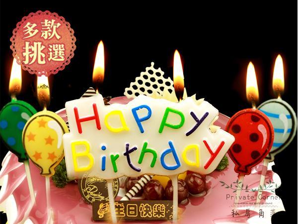 ◎私房角落【EFB0009】可愛氣球生日蠟燭組/3色可挑/1歲生日蠟燭周年週歲蛋糕生日趴宴會男女寶寶寵物派對party