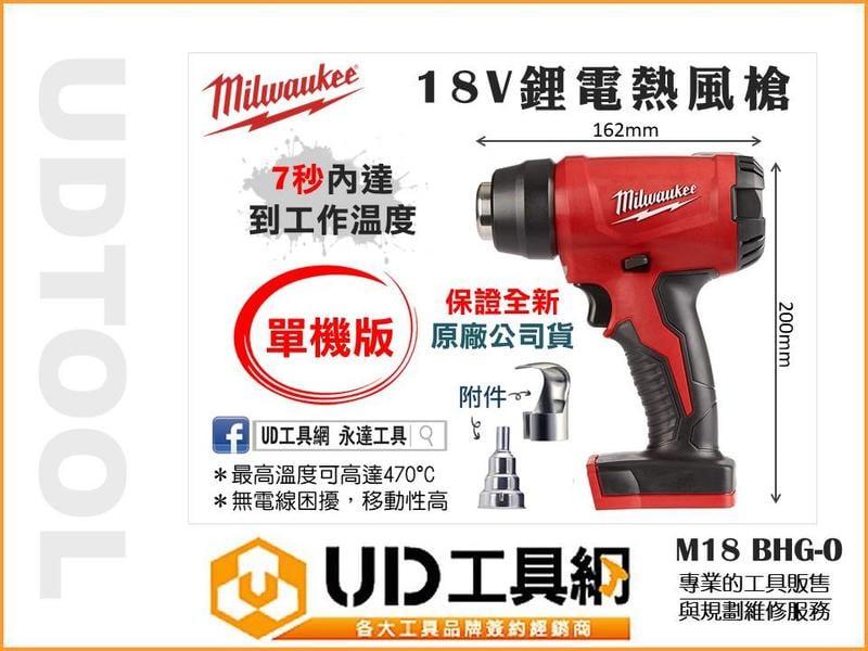 @UD工具網@ 美國美沃奇 M18 鋰電池熱風槍 單機 充電式熱風槍 M18BHG-0 電熱槍 附風嘴 熱縮膜