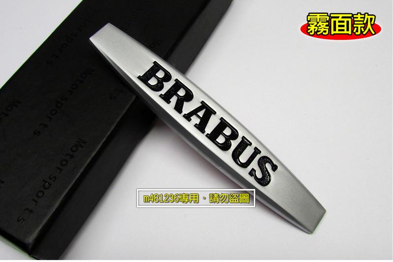 BENZ 賓士 BRABUS 霧面款 運動葉子板 金屬車貼 尾門貼 高品質 裝飾貼 改裝車貼 烤漆工藝 3M背膠