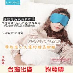 台灣特許經銷商 伊暖兒 雙面真絲蒸汽眼罩 USB熱敷眼罩 睡眠遮光發熱加熱冰敷按摩❇ 聖誕節交換禮物