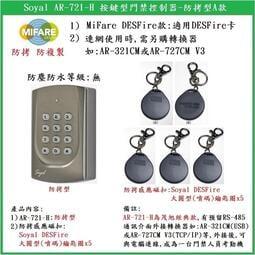 【鎖匠之家】Soyal AR-721-H 防拷型 按鍵型門禁控制器 MiFare DESFire款 附5個防拷感應磁扣