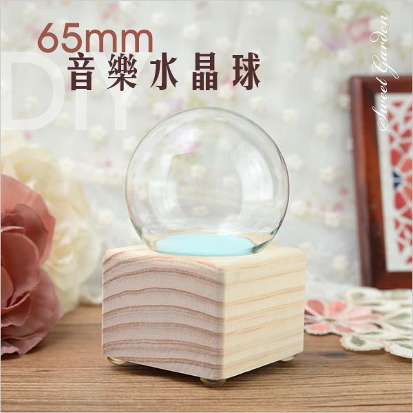Sweet Garden, 6.5cm玻璃球+方型素胚原木底座 DIY水球音樂盒 自己創作迷你音樂水晶球 選曲迷你機芯