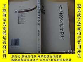 古文物古代文論的詩性空間罕見作者簽名 本露天10196 李建中 湖北人民出版社  出版2005