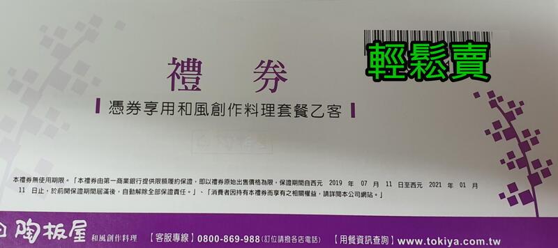 陶板屋 餐券540 (西堤/聚火鍋)