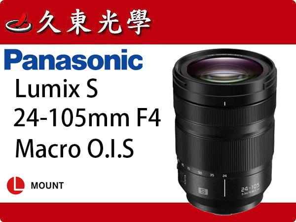 《久東光學》Panasonic Lumix S 24-105mm F4 Macro OIS S1系列適用 平輸一年保