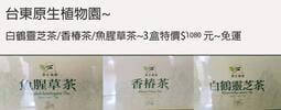 台東原生植物園~白鶴靈芝茶/香椿茶/魚腥草茶~3盒特價$1080元~免運