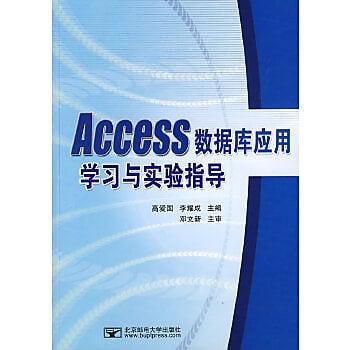 【小圓點】9787563516216 Access資料庫應用學習與實驗指導 簡體書 高愛國,李耀成  主編   2008-01-01
