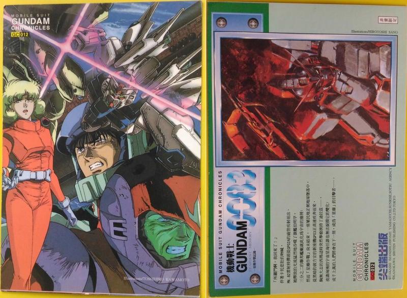 機動戰士 GUNDAM 0083  STARDUST  MEMORY  ─ 星塵作戰記錄 ─  書卡