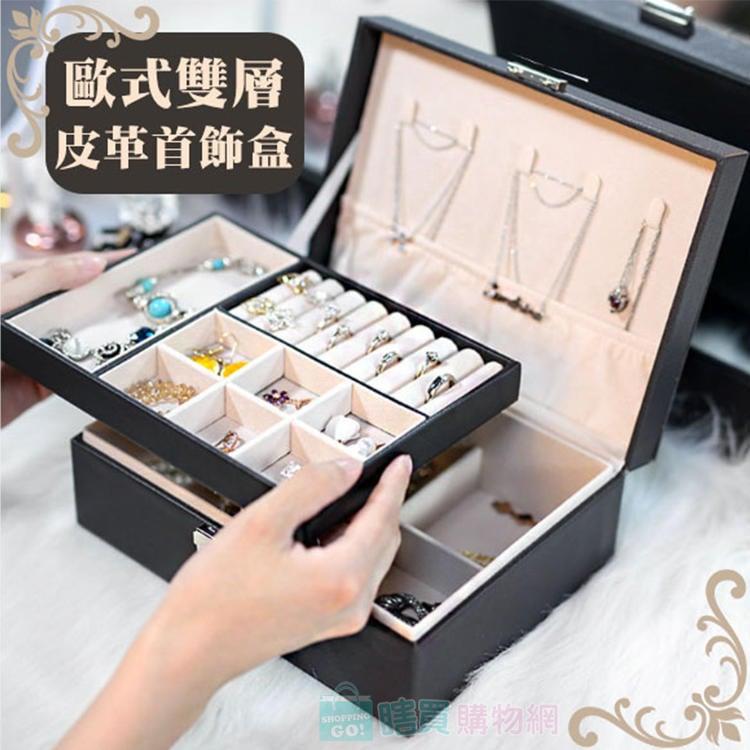 歐式皮革雙層首飾盒 珠寶盒 大容量帶鎖 飾品收納盒 耳環戒子收納