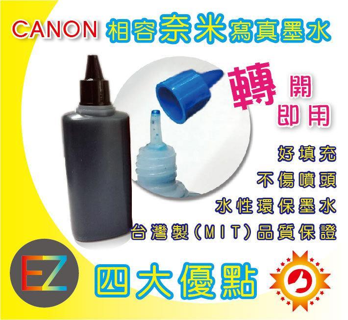 【含稅】CANON 100cc 黑色 奈米寫真 填充墨水 MX347 / MX357 / MX497 MP160
