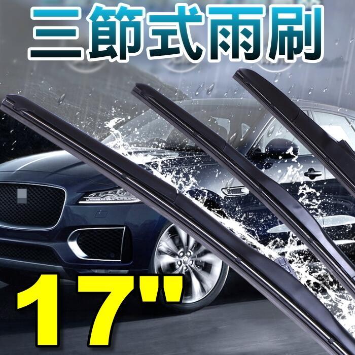 275A085-7  雨刷17吋 單入   超值雨刷 軟式雨刷  彈性雨刷 汽車雨刷 14~26吋