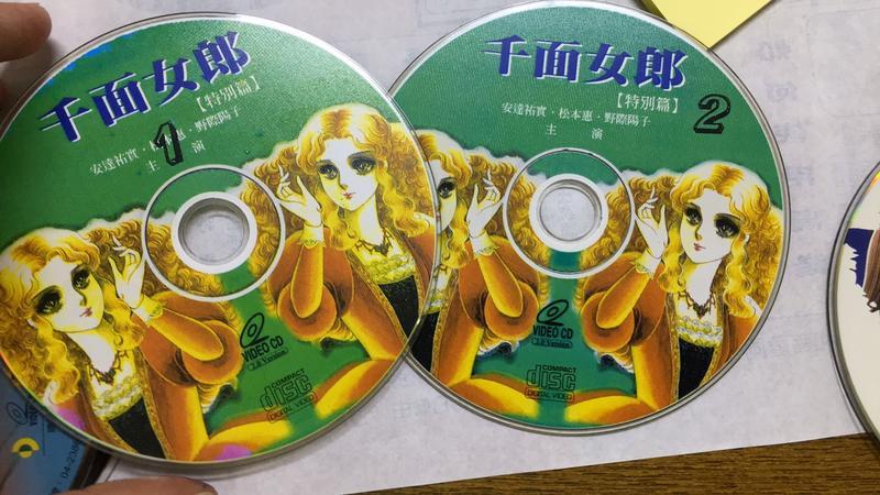 2片合售 VCD 影片   千面女郎 特別篇 玻璃假面 安達祐實 松本惠 VCD 1+2  Y12