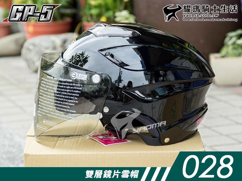 GP-5安全帽|028 雪帽 黑 雙層鏡片 內襯可拆 導流通風 半罩帽 耀瑪台中安全帽機車部品