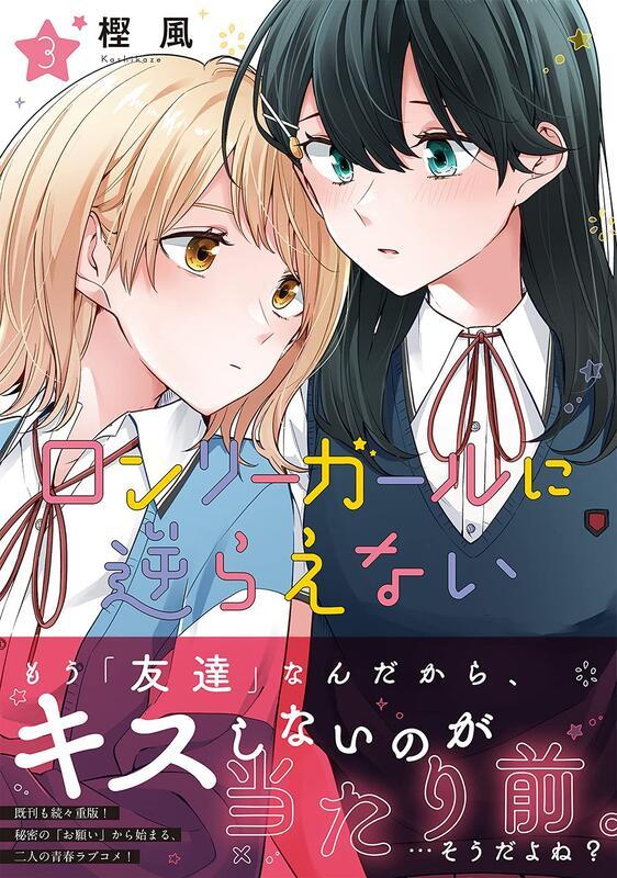 (代訂)9784758022392 日文漫畫 樫風「無法拒絕孤獨的她 / ロンリーガールに逆らえない (3)」