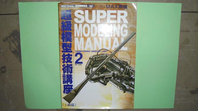 【黃家二手書】超級模型技術講座2上級篇/MAX渡邊