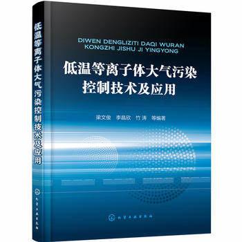 低溫等離子體大氣污染控制技術及應用 作者: 梁文俊, 李晶欣, 竹濤等 出版社:化學工業  9787122273581