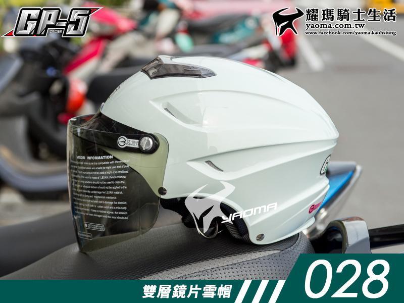GP-5安全帽|028 雪帽 白 雙層鏡片 內襯可拆 導流通風 半罩帽 耀瑪台中安全帽機車部品