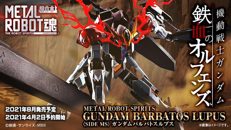 ≡MOCHO≡ 8月預購 日版 BANDAI METAL ROBOT魂<SIDE MS>天狼型獵魔鋼彈