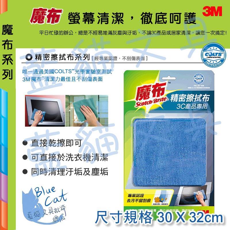 【※停產勿下單※】/手機螢幕/3C產品/魔布/清潔布【BC36235】〈9030〉精密擦拭布/片《3M》【藍貓文具】