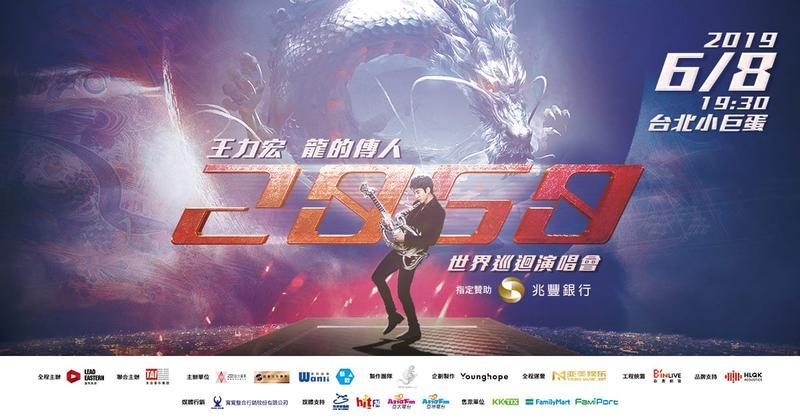 【6/9 一般購票】王力宏 龍的傳人2060 世界巡迴演唱會-台北站