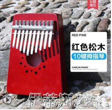 拇指琴卡林巴琴10音8音非洲手指琴kalimba母指手撥鋼琴樂器 一級棒Al雙12狂歡
