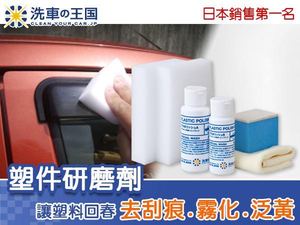 洗車王國*塑件研磨劑*日本專業用品 塑料材質專用的拋光劑*日本銷售第一名*