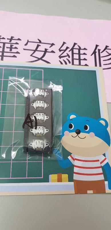 Xiaomi 小米A1 小米A2 尾插 尾插零件 充電異常單尾插 尾插維修專用 USB充電孔不充電 充電座接觸不良